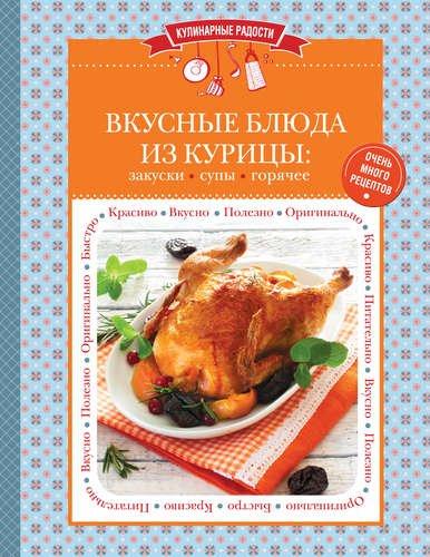 Блюда вкусно и просто домашние рецепты